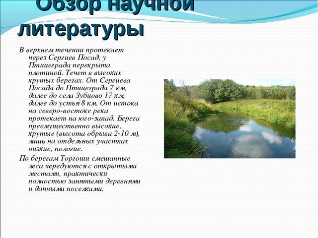Обзор научной литературы В верхнем течении протекает через Сергиев Посад, у...