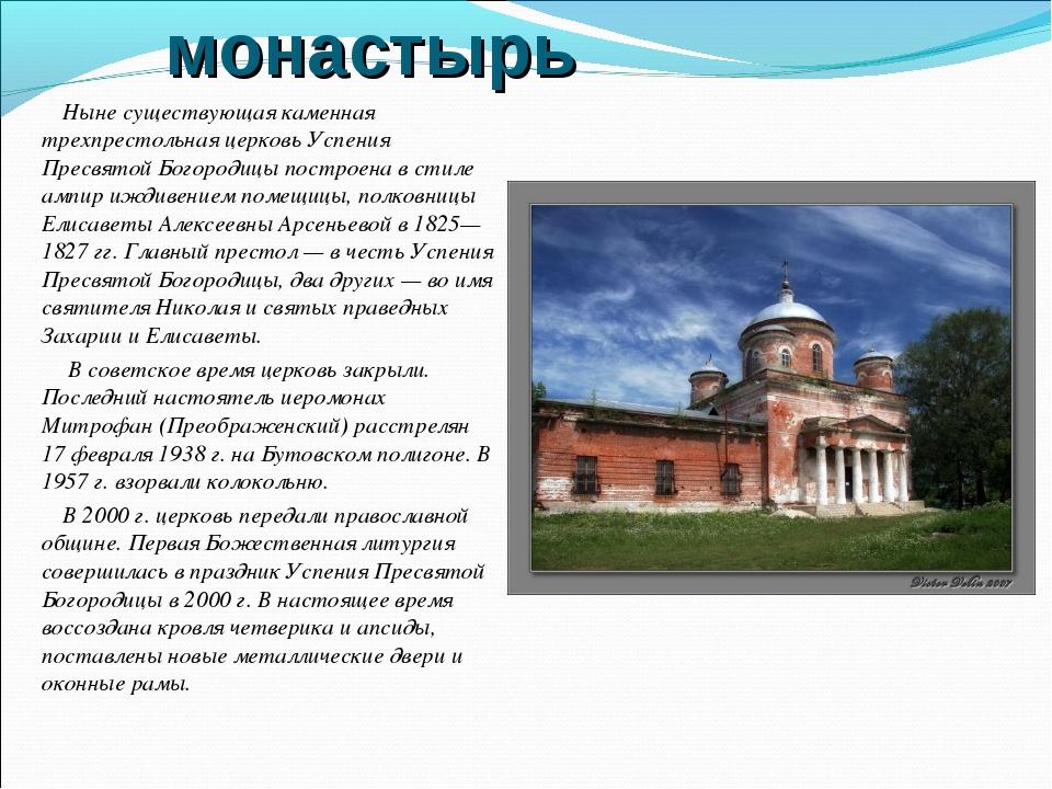 Успенский монастырь Ныне существующая каменная трехпрестольная церковь Успени...