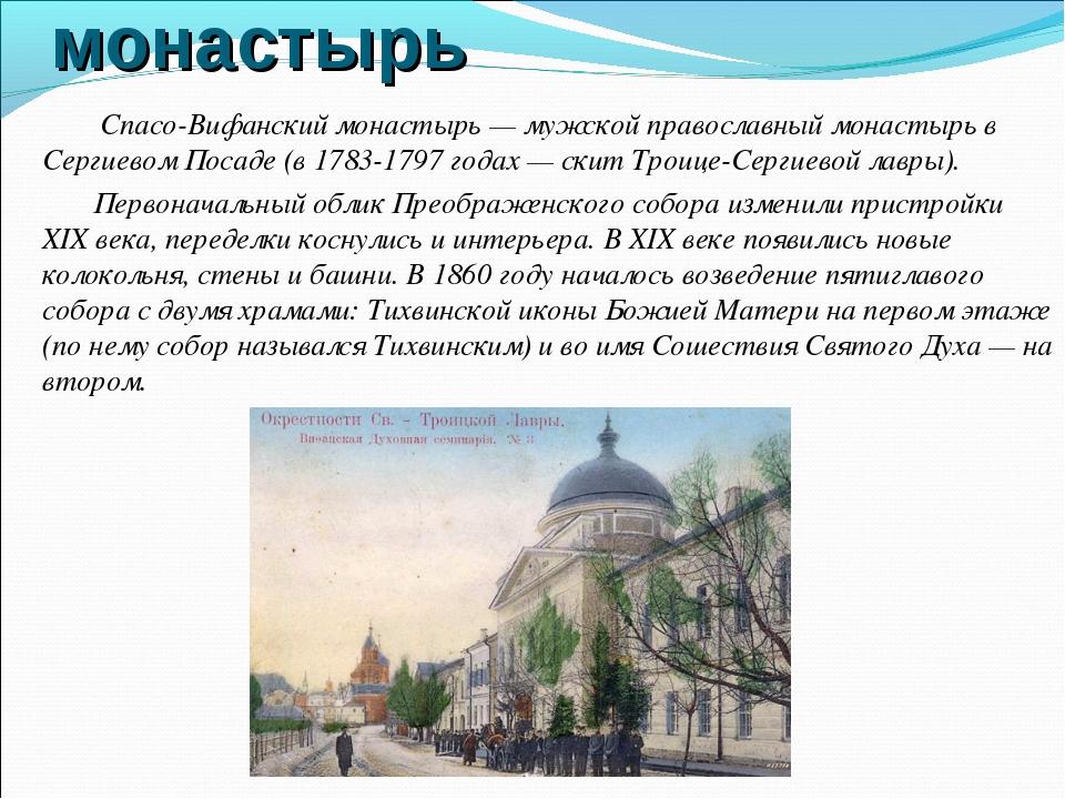 Спасо-Вифанский монастырь Спасо-Вифанский монастырь — мужской православный мо...