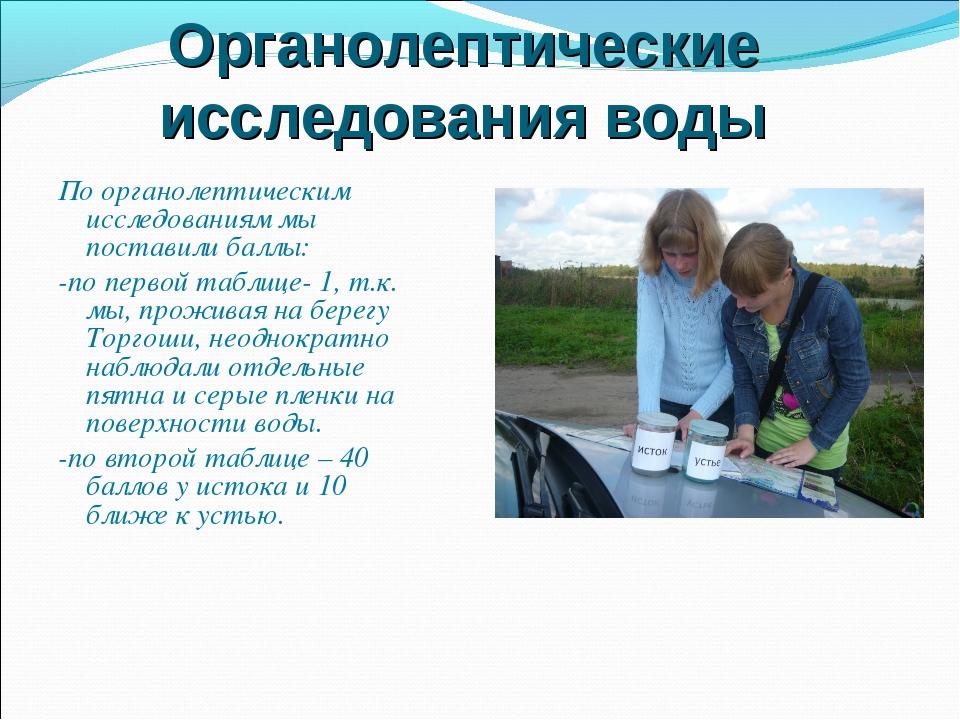 Органолептические исследования воды По органолептическим исследованиям мы пос...