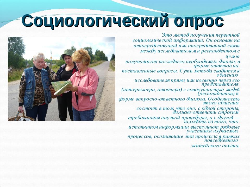 Социологический опрос Это метод получения первичной социологической информаци...