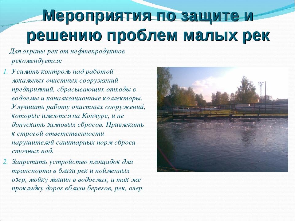 Мероприятия по защите и решению проблем малых рек Для охраны рек от нефтепрод...