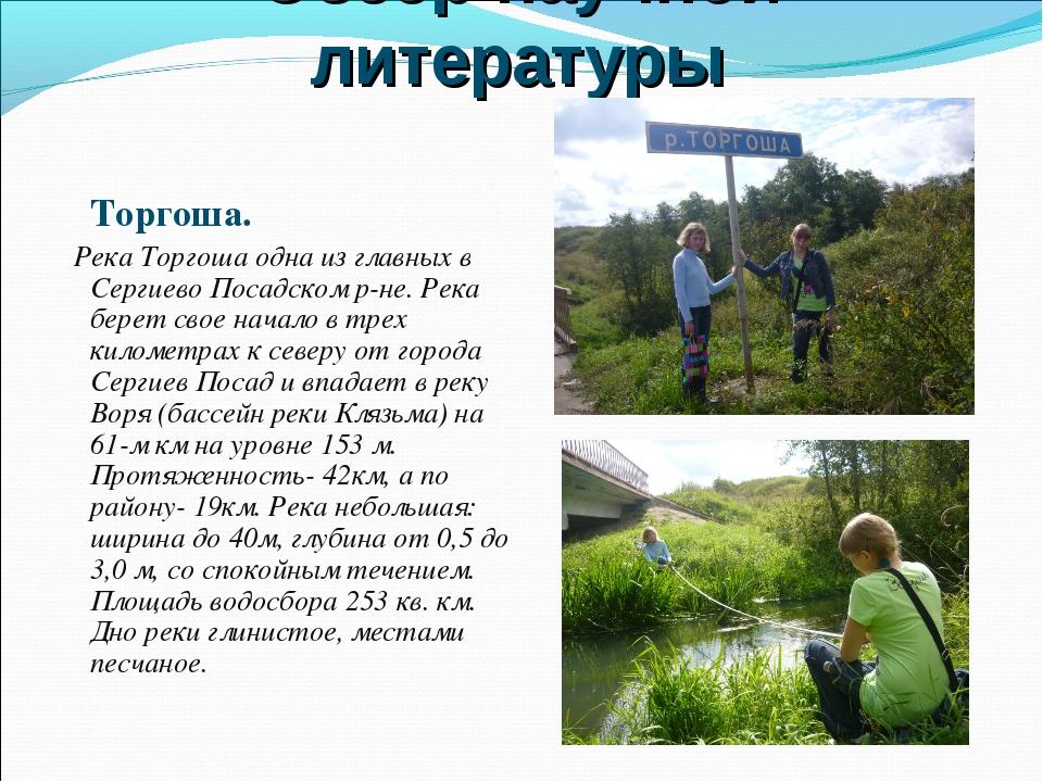 Обзор научной литературы Торгоша. Река Торгоша одна из главных в Сергиево Пос...