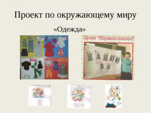 Проект по окружающему миру «Одежда»