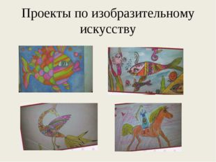 Проекты по изобразительному искусству