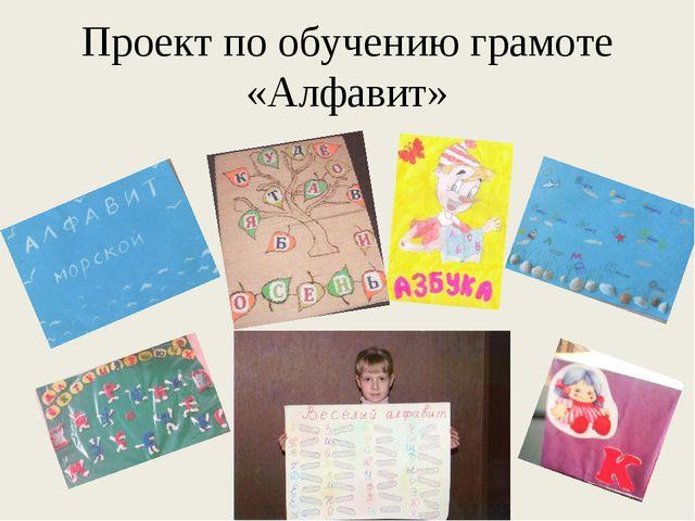 Проект по обучению грамоте «Алфавит»