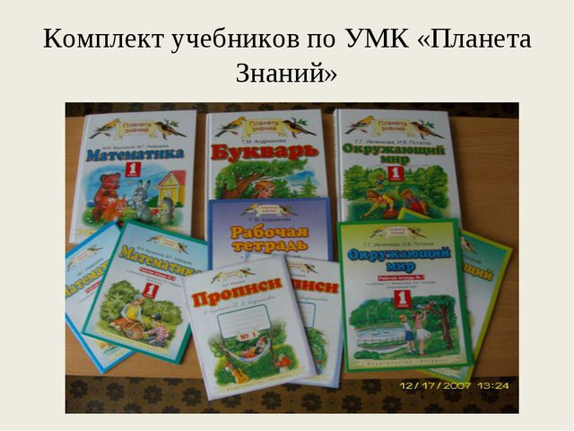 Комплект учебников по УМК «Планета Знаний»
