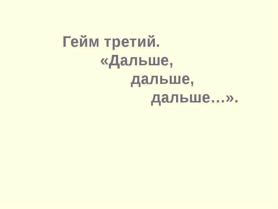 Гейм третий. «Дальше, дальше, дальше…».