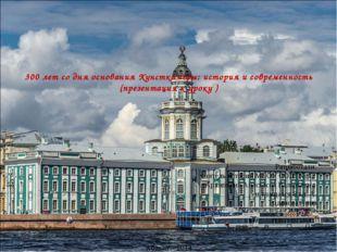 300 лет со дня основания Кунсткамеры: история и современность (презентация к