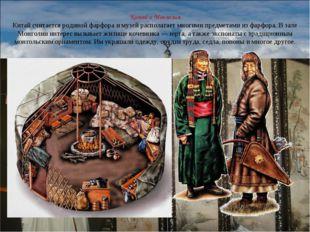 Китай и Монголия Китай считается родиной фарфора и музей располагает многими