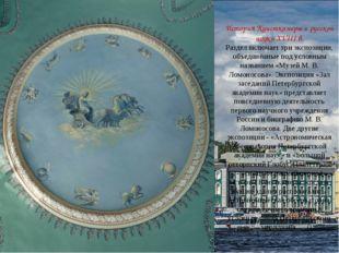 История Кунсткамеры и русской науки XVIII в. Раздел включает три экспозиции,