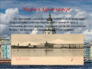Мифы о Кунсткамере По преданию, однажды на Васильевском острове царь Петр слу