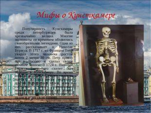 Мифы о Кунсткамере Популярность Кунскамеры среди петербуржцев была чрезвычайн