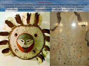Северная Америка В Кунсткамере имеются богатейшие коллекции по традиционной к