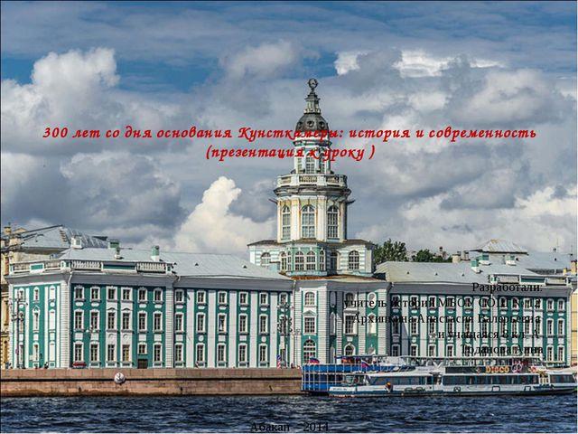 300 лет со дня основания Кунсткамеры: история и современность (презентация к...