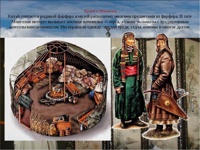 Китай и Монголия Китай считается родиной фарфора и музей располагает многими...