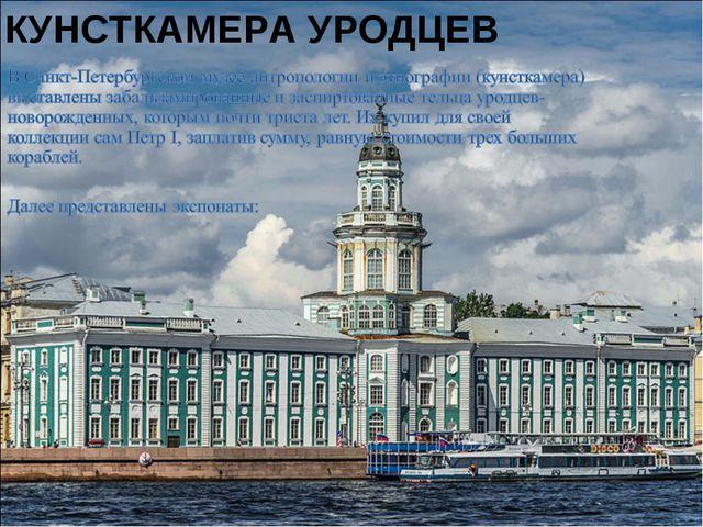 КУНСТКАМЕРА УРОДЦЕВ