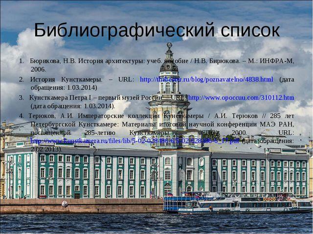 Библиографический список 1. Бюрикова, Н.В. История архитектуры: учеб. пособие...