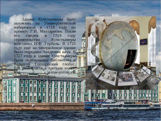 Здание Кунсткамеры было заложено на Университетской набережной в 1718 году по...