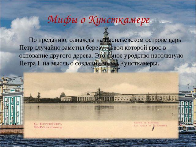 Мифы о Кунсткамере По преданию, однажды на Васильевском острове царь Петр слу...