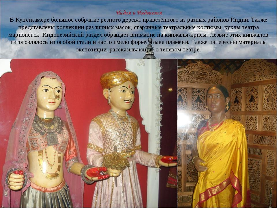 Индия и Индонезия В Кунсткамере большое собрание резного дерева, привезённого...