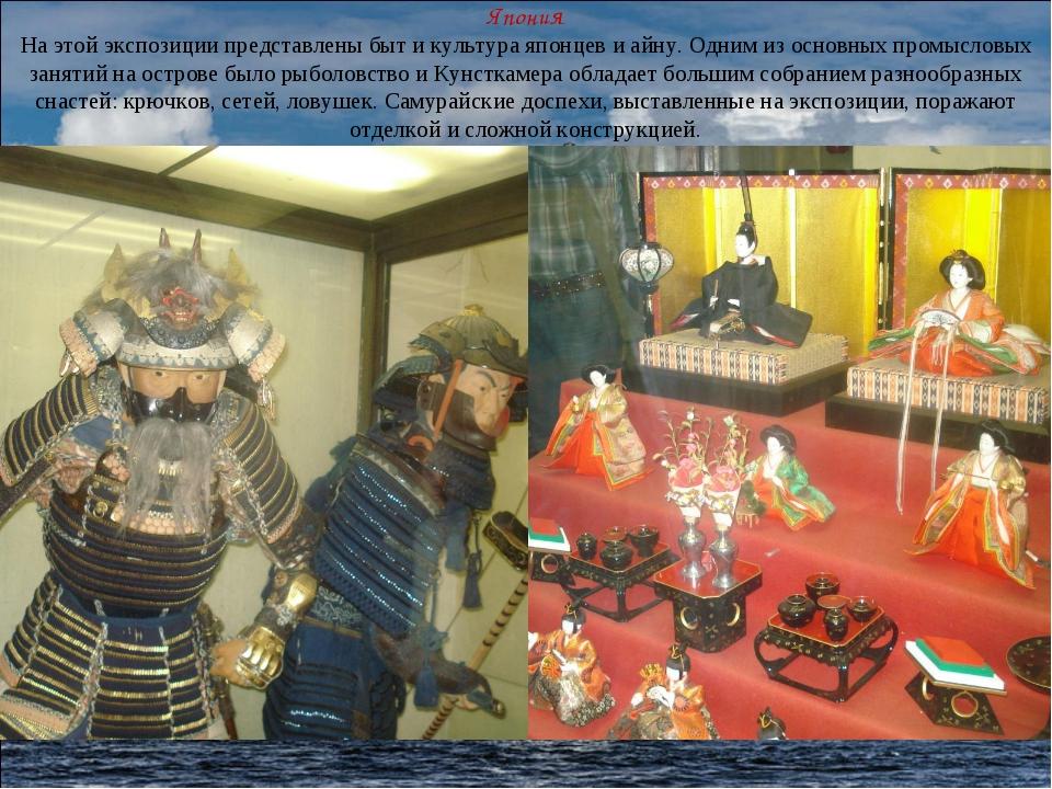 Япония На этой экспозиции представлены быт и культура японцев и айну. Одним и...