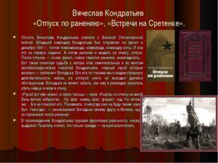 Вячеслав Кондратьев «Отпуск по ранению», «Встречи на Сретенке». Юность Вячесл