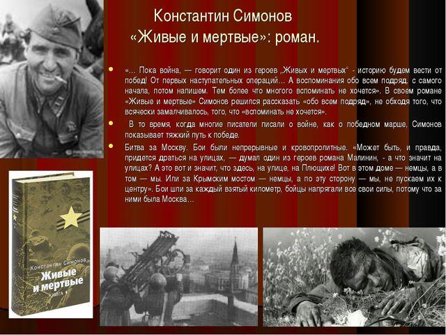 Константин Симонов «Живые и мертвые»: роман. «… Пока война, — говорит один и...
