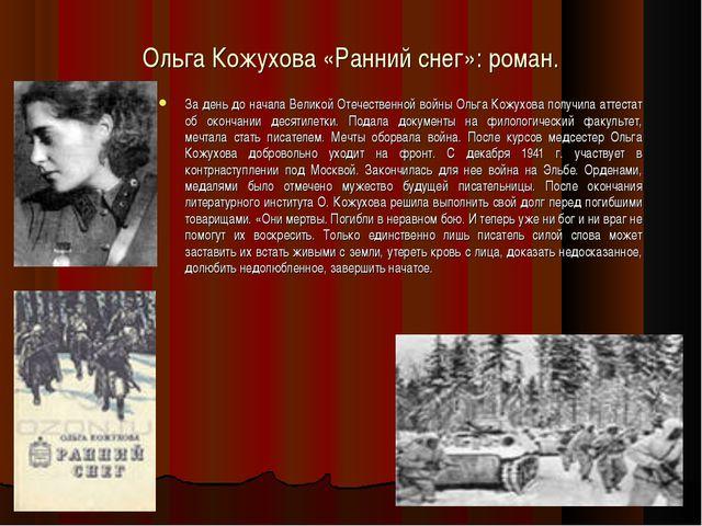 Ольга Кожухова «Ранний снег»: роман. За день до начала Великой Отечественной...