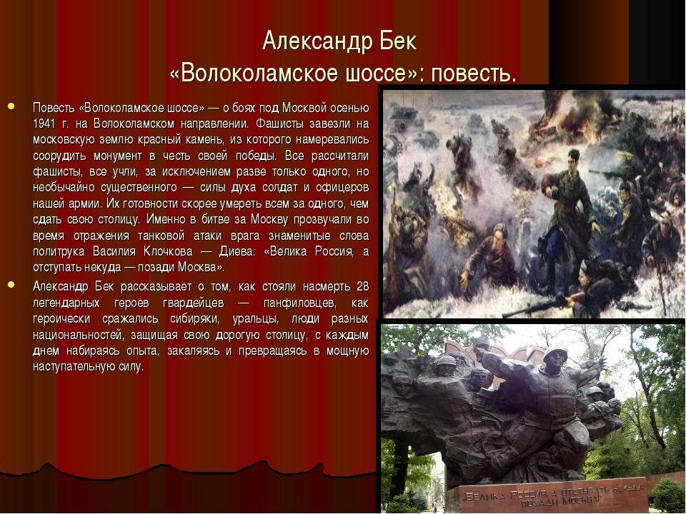 Александр Бек «Волоколамское шоссе»: повесть. Повесть «Волоколамское шоссе»...