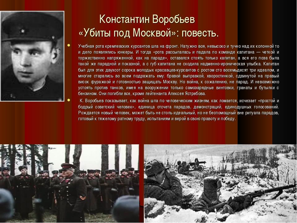 Константин Воробьев «Убиты под Москвой»: повесть. Учебная рота кремлевских ку...