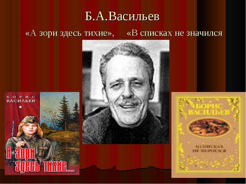 Б.А.Васильев «А зори здесь тихие», «В списках не значился