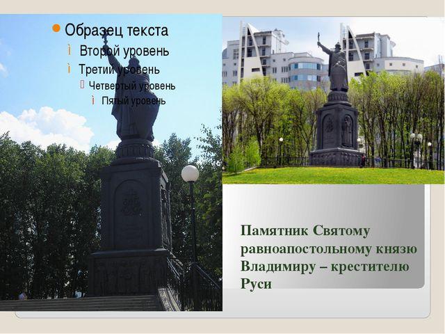 Памятник Святому равноапостольному князю Владимиру – крестителю Руси