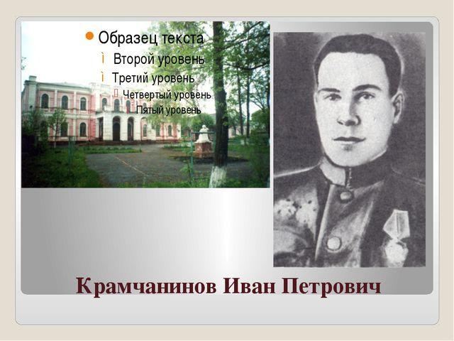Крамчанинов Иван Петрович