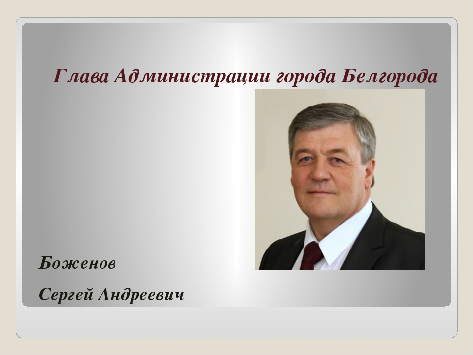 Глава Администрации города Белгорода Боженов Сергей Андреевич