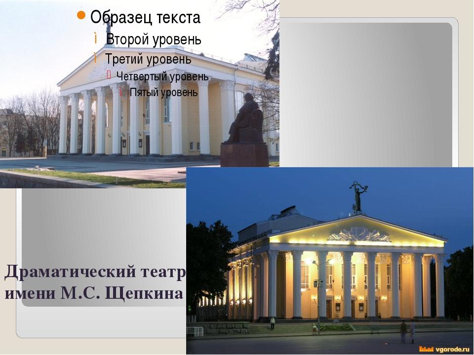 Драматический театр имени М.С. Щепкина