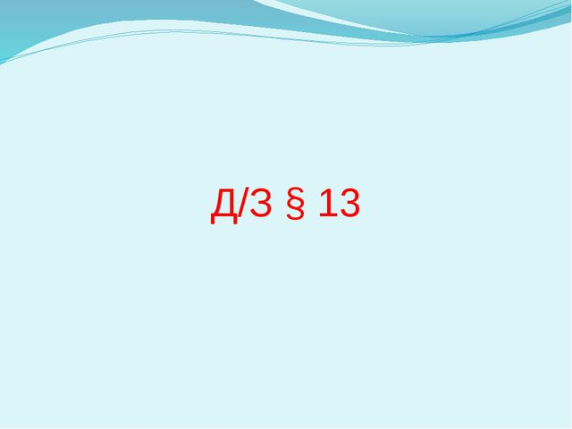 Д/З § 13