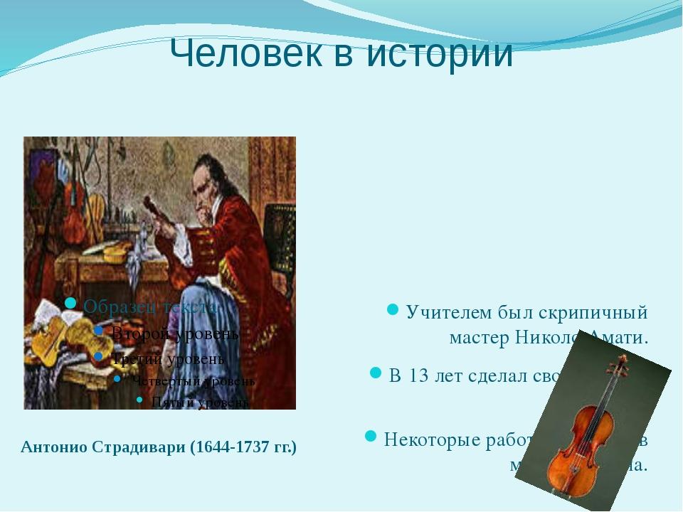 Человек в истории Антонио Страдивари (1644-1737 гг.) Учителем был скрипичный...