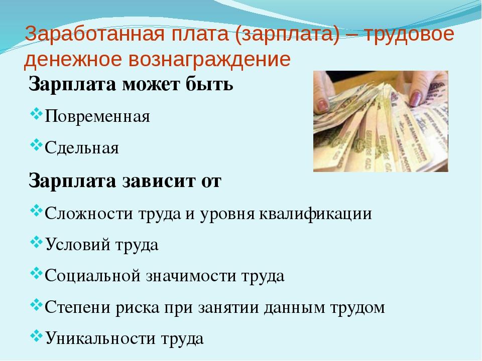 Зарплата может быть Повременная Сдельная Зарплата зависит от Сложности труда...