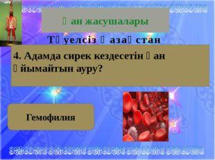 120-127 тәулік Қан жасушасы 5. Эритроциттердің тіршілік ету ұзақтығы?