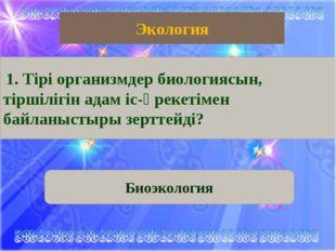 Биология Экология 4. Популяция,бірлестіктер, экожүйелер арасындағы қарым-қаты