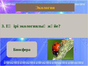 Қазақ тілі 20 000 астам Балықтар класы 2. Қазіргі кезде сүйекті балықтардың қ