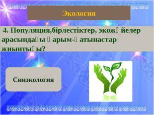 Қазақ тілі Латимерия Балықтар класы 3. Ертедегі саусаққанаттылардан қалған бі