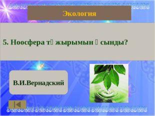 Қазақ тілі 4. Сөйлем және сөз тіркесін зерттейтін ғылым саласы қалай аталады?