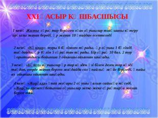 XXI ҒАСЫР КӨШБАСШЫСЫ 1 кезең Жалпы сұрақтар берілген оған оқушылар таяқшаны