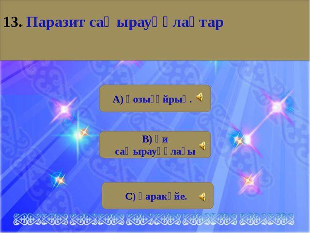 А) қозығұйрық. В) қи саңырауқұлағы С) қаракүйе. 13. Паразит саңырауқұлақтар