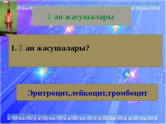 И.И.Мечников Қан жасушасы 2. Лейкоциттердің қызметін толық зерттеген атақты ф...
