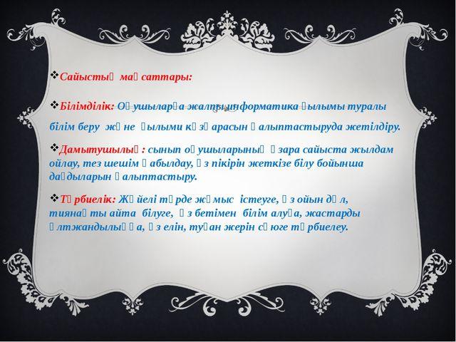 """ІІІ тур """"Ботаника"""" Бриология 20. Мүктерді зерттейтін ғылым?"""