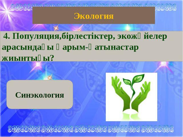 Қазақ тілі Латимерия Балықтар класы 3. Ертедегі саусаққанаттылардан қалған бі...