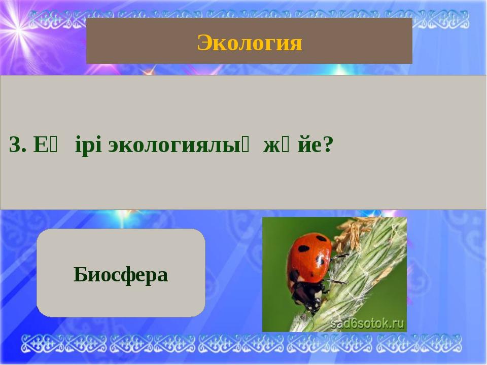 Қазақ тілі 20 000 астам Балықтар класы 2. Қазіргі кезде сүйекті балықтардың қ...